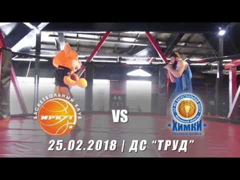 Приглашение на игру БК Иркут VS БК ХИМКИ Подмосковье 25.02.2018 ИРКУТСК