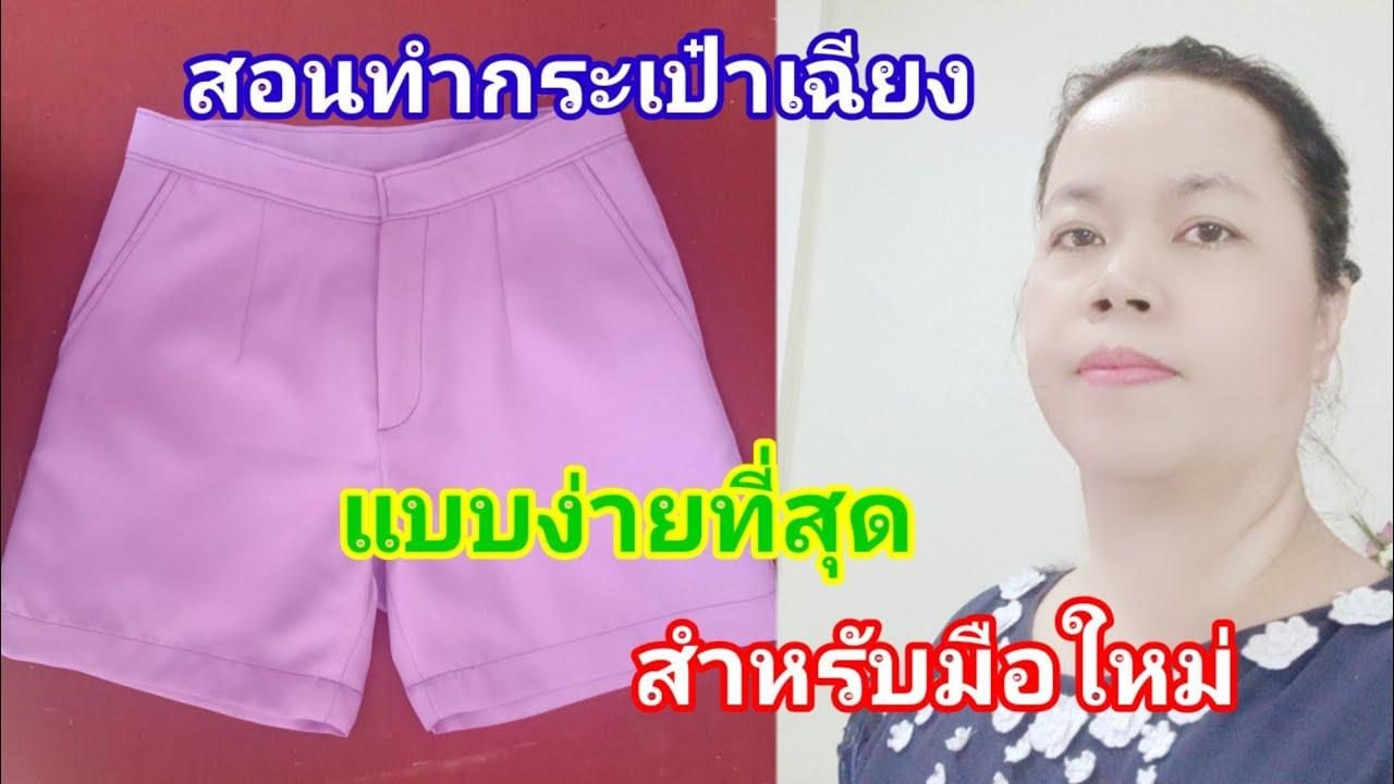 สอนทำกระเป๋าเฉียงกางเกงแบบง่ายๆ#กางเกง#สอนทำแพทเทิร์น#แม่ดี