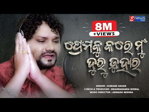 Premaku Tora Duru Juhara Humane Sagar Odia New Sad Song Studio Version
