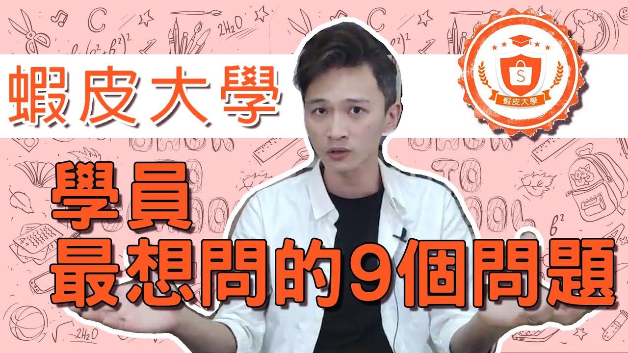 阿靳 x 蝦皮shopee 百萬賣場必勝班!學員最想問🔥月收百萬🔥賣家的9個問題!