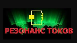 РЕЗОНАНС ТОКОВ. ОСОБЕННОСТИ