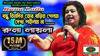 Bangla Folk Song,Runa Layla,Live Show,লোকোগীতি,রুনা লায়লা,লাইভ শো