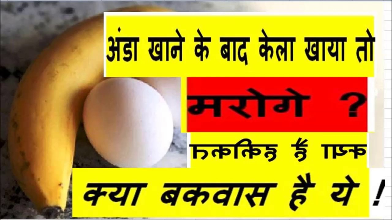 Banana and Egg together are good for health अंडा खाने के बाद केला खाने से  कोई नुकसान नहीं होता