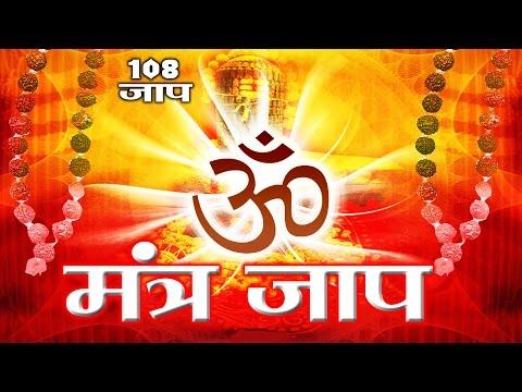 Om Jaap || मन को तनाव रहित व  शांत करने वाला जाप # Powwerful Mantra || Meditation#Spiritual Activity thumbnail