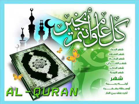 Learning Quran surah Al Mursalat 77