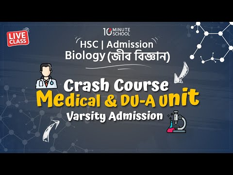 Biology Crash Course (Medical  DU-A Unit  Varsity Admission) [HSC | Admission]