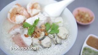 [Ep37] สุดยอดร้านข้าวต้มปลา 1/4 (ทรูยูชวนชิมกับเชลล์) #สุดยอดร้านอร่อย