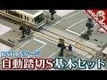 【鉄道模型】Nゲージ KATO 自動踏切S基本セットを開封&設置! / N-Scale Automatic Crossing Gate S Unboxing【SHIGEMON】