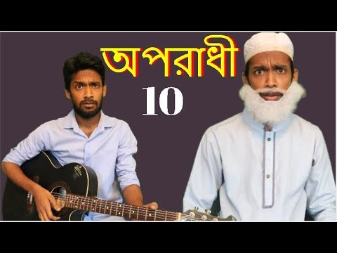 Oporadhi - অপরাধী || Jomoj  Version || New Bangla Funny Video || Goni The Funnyᴴᴰ
