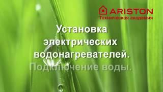 Водонагреватели ARISTON. Установка и монтаж(, 2013-06-09T18:20:41.000Z)