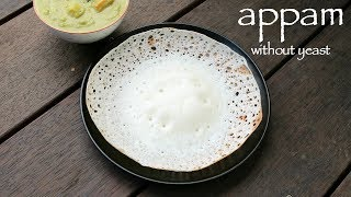 palappam recipe | appam recipe without yeast | kerala appam recipe