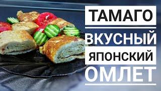 ТАМАГО// Японский омлет!// Ролл// Очень просто и вкусно! //рецепты