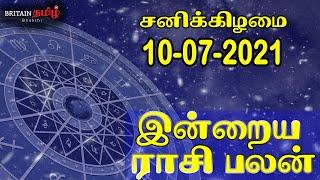 10 07 2021   Indraya Rasi Palan   Today Rasi Palan   Britain Tamil Bhakthi   இன்றைய ராசி பலன்