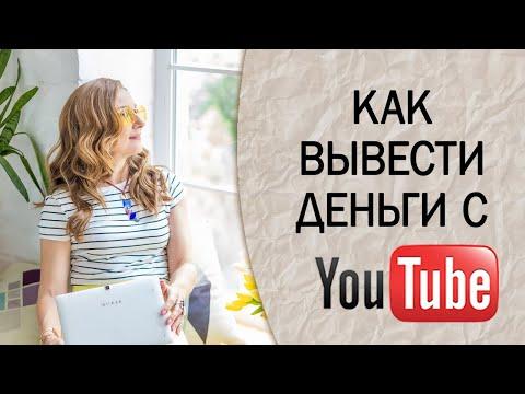 Как вывести деньги с YouTube с помощью AdSense