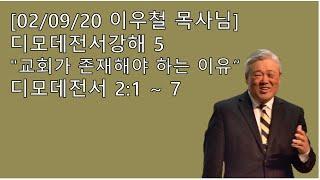 """[02/09/20 이우철 목사님] 디모데전서강해 5 """"교회가 존재해야 하는 이유"""" 디모데전서 2:1 ~ 7"""