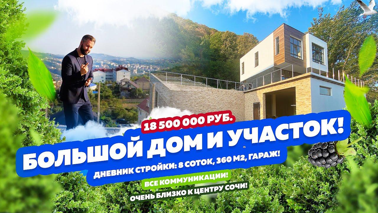 Большой дом и большой участок в Сочи за 18 500 000 руб.