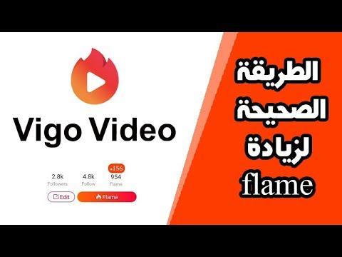 الطريقة الصحيحة لزيادة الفلام Flame في تطبيق Vigo video