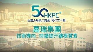 生產力局 x 嘉瑞集團 - 技術導向 持續提升鑄模質素