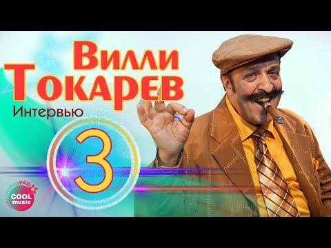 Вилли Токарев  - Интервью