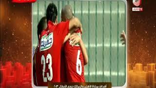 زي انهاردة.. أهداف مباراة الأهلي والزمالك في دوري الأبطال 2013