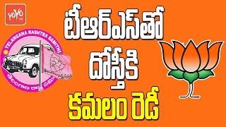 టీఆర్ఎస్ తో దోస్తీకి కమలం రెడీ! BJP Ready For Alliance With TRS!   YOYO TV Channel