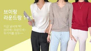 브이랑 라운드랑 1+1 / 티셔츠 / 니트 / 가을옷