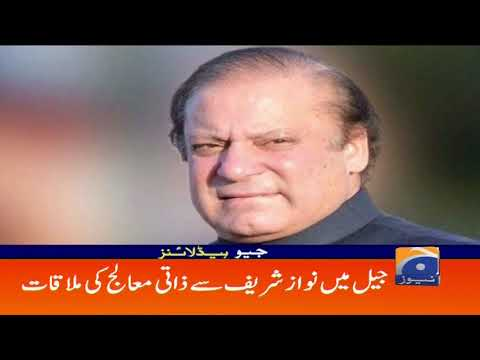 Geo Headlines - 09 PM - 12 January 2019
