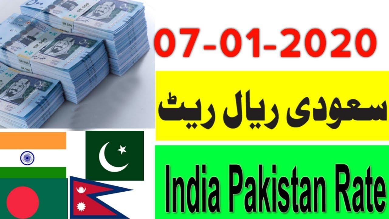 Saudi Riyal Indian Rupees Saudi Riyal Exchange Rate Today Saudi Riyal Rate Sar To Inr 17 August 2020