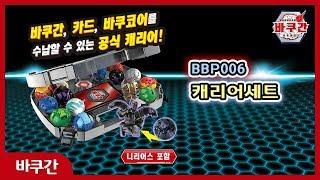 BBP006 캐리어세트 바쿠간배틀플래닛 언박싱영상