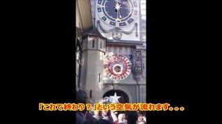 ベルン時計塔の仕掛け時計