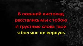 Тимур Темиров   Осенний листопад Караоке