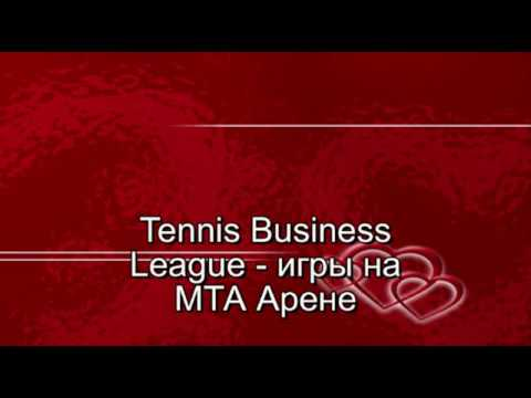 Tennis Bisiness League   игры на МТФ Арене
