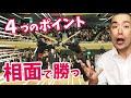 【剣道 Kendo】 相面で勝つ4つのポイント!【百秀武道具店 Hyakusyu Kendo】