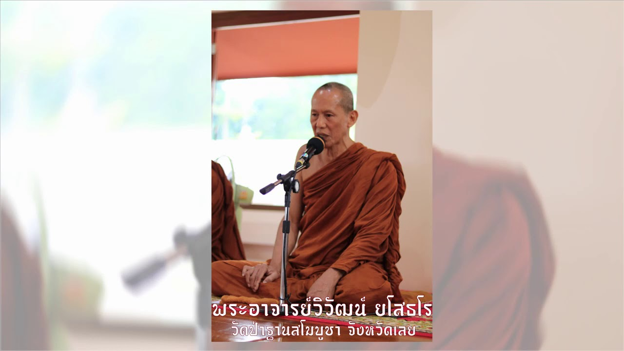 พระอาจารย์วิวัฒน์ ยโสธโร พระธรรมเทศนา วันพระที่ 26 สิงหาคม 2563