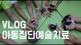 |VLOG|브이로그|미술치료사의 일상_#14아동집단예술…