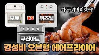 에어프라이어 오븐 3종 비교, 최고의 가성비 제품은? …