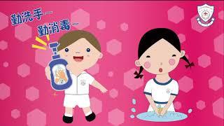 Publication Date: 2020-03-03 | Video Title: 仁濟醫院羅陳楚思小學 之 《楚楚思思與你影片》