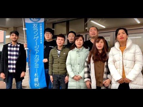 An introduction of Yu Language Sapporo school(学校紹介ビデオ)