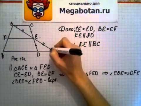 Номер 213 Геометрия 7 9 класс Атанасян