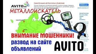 Металлоискатель - Покупка на АВИТО, мошенники на AVITO, на что обратить внимание при выборе прибора