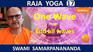 Raja Yoga (Bengali) 17 – One wave to end all waves