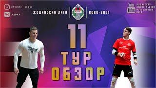Мини футбол Обзор Матчей 11 тура ЧЕМПИОНАТ мини футбол 5х5 Жодинской Любительской Футбольной Лиги