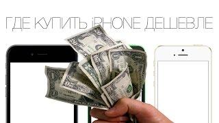 Где купить iPhone и iPad дешевле?(, 2015-02-10T13:44:26.000Z)