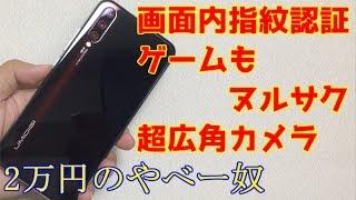 【最新】2万円格安スマホは3Dゲームもできる優秀な子でした【UMIDIGI X】
