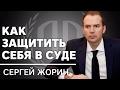 Сергей Жорин: «Как защитить себя в суде?». Сергей Жорин часть 1.