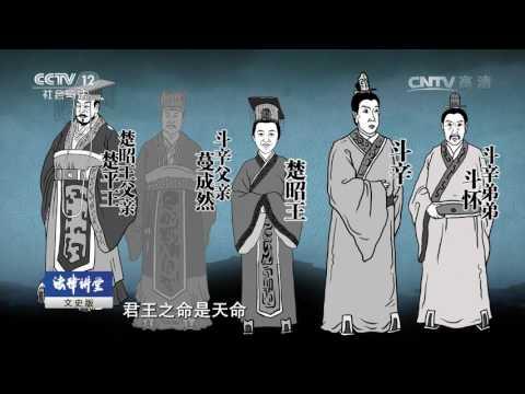伍子胥复仇(八)楚国沦陷【法律讲堂  20170222】