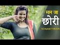 MANJA CHHORI || SONAM TIWARI || HARYANVI DJ SONG 2017