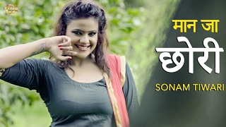 New haryanvi song 2017 || manja chhori || sonam tiwari || haryanvi dj song 2017 || mg records