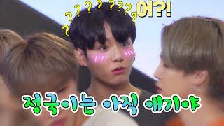 [방탄소년단 정국] 정국이는 아직 애기야/ BTS Jungkook still a large baby !