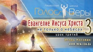 Пастор Игорь Косован - Школа Голос Веры  - Урок 3 - 18/10/2016